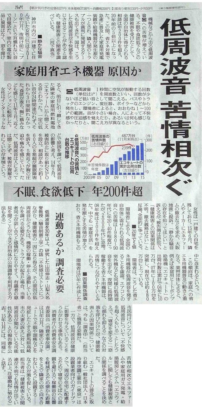 yomiuri2016-02-28-2.jpg