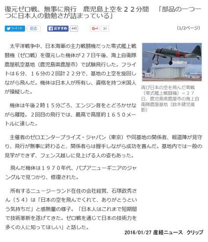 2016/01/27 産経ニュース クリップ