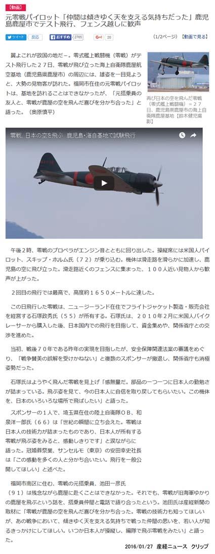 2016/01/27 産経ニュース クリップ動画