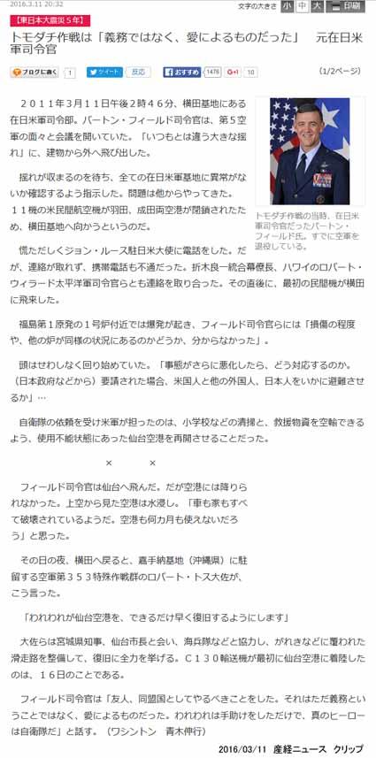 2016/03/11産経ニュース クリップ01