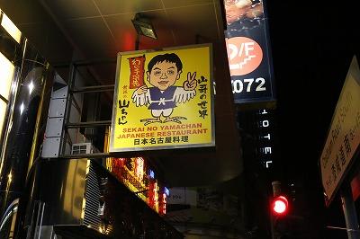 28年 香港旅行 332