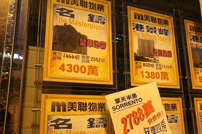 28年 香港旅行 770