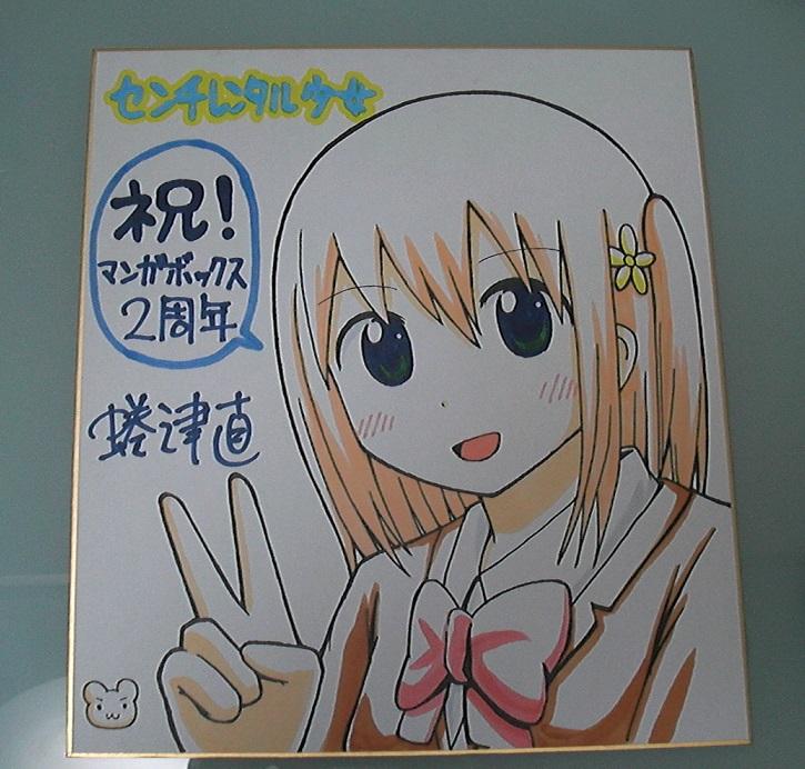 mangabox2.jpg