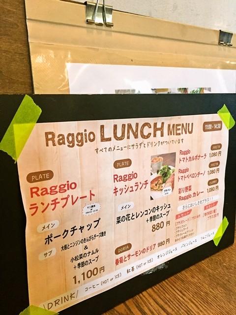 Raggio(ラッジオ)