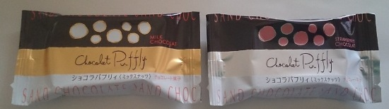 ショコラパフリィ03