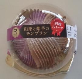 和栗と紫芋のモンブラン01