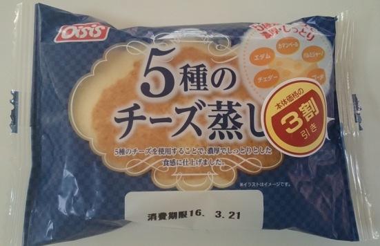 5種のチーズ蒸し