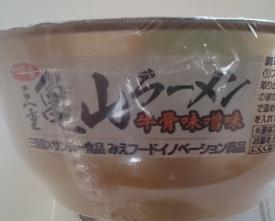亀山ラーメン01
