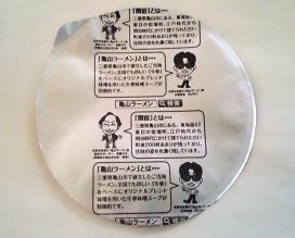 亀山ラーメン07