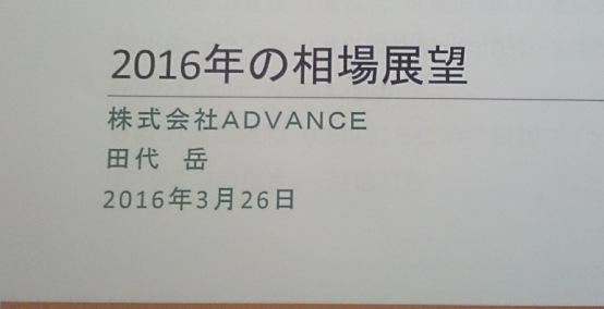 資産運用セミナーIN大阪01