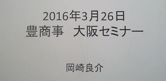 資産運用セミナーIN大阪02