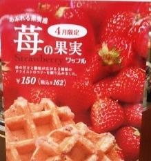 苺の果実ワッフル01