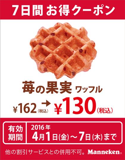 苺の果実ワッフル06