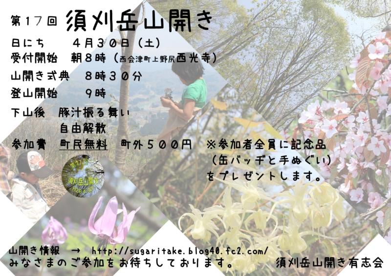 28sugariのコピー - コピー_R