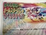 プリキュア新聞 003