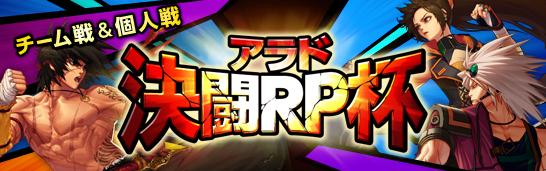 newbanner_160224_duelRPcup.jpg