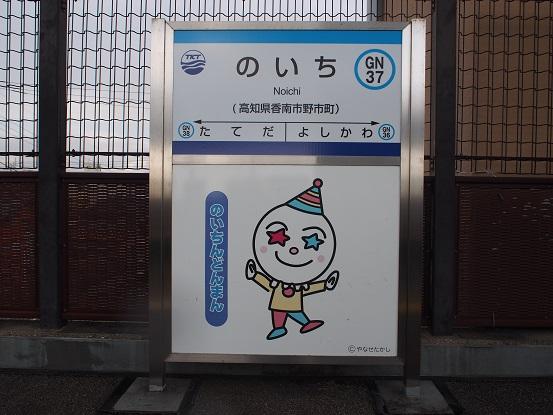 のいち駅4