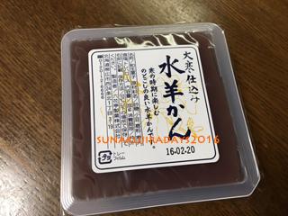 20160219_daikan.jpg