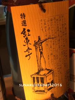 20160323_gushin.jpg