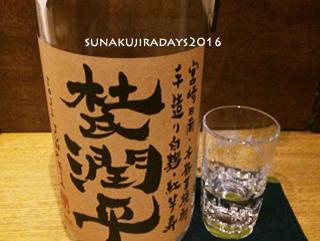20160323_junoeimuroka.jpg