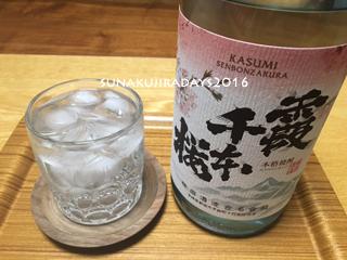 20160323_kasumi.jpg
