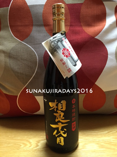 20160323_sagara10.jpg