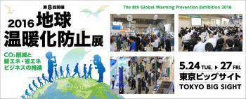 2016地球温暖化防止展_convert_20160323152016