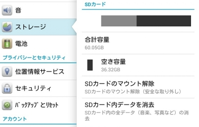 microSDXC 64GBがd-01Gで認識