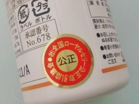 生100%完全無添加、1粒に1140mg【アサヒSAIローヤルゼリー48EX】特許技術、高鮮度と高品質で本物!