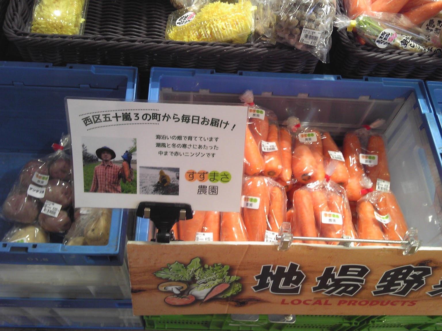 地場野菜コーナーPOP