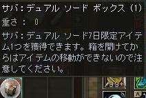 160221-1魚武器2