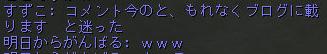 160221-5勧誘板コメント1