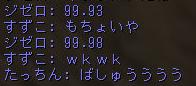 160221-6ゼロちゃん1
