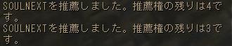 160228-1オル4SOULさん