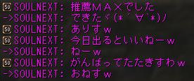 160228-1オル5SOULさん