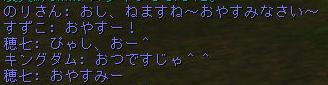 160304-2猫¥消化9爺寝る