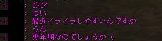 160306-2ソロ4イライラ