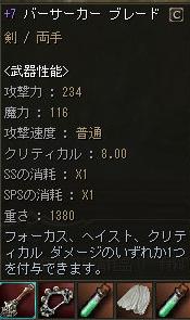 160309-2猫¥消化2武器