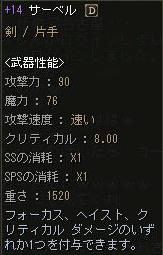 160309-2猫¥消化11サベ