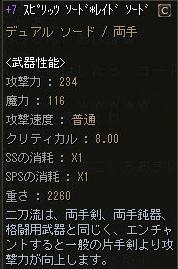160309-2猫¥消化12スピレイ