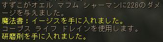 160309-2猫¥消化19二冊目