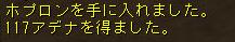 160310-4ソロ5盾