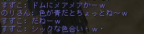 160315-5QA8色合い