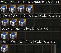 160318-1釣り成果2B系