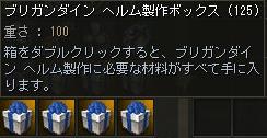 160318-3ブリ2箱