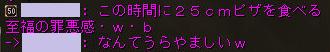 160320-4レイド5テロ