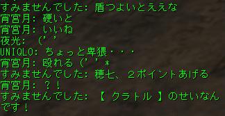 160321-2クラハン7硬い