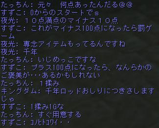 160322-3クラチャ3怖い