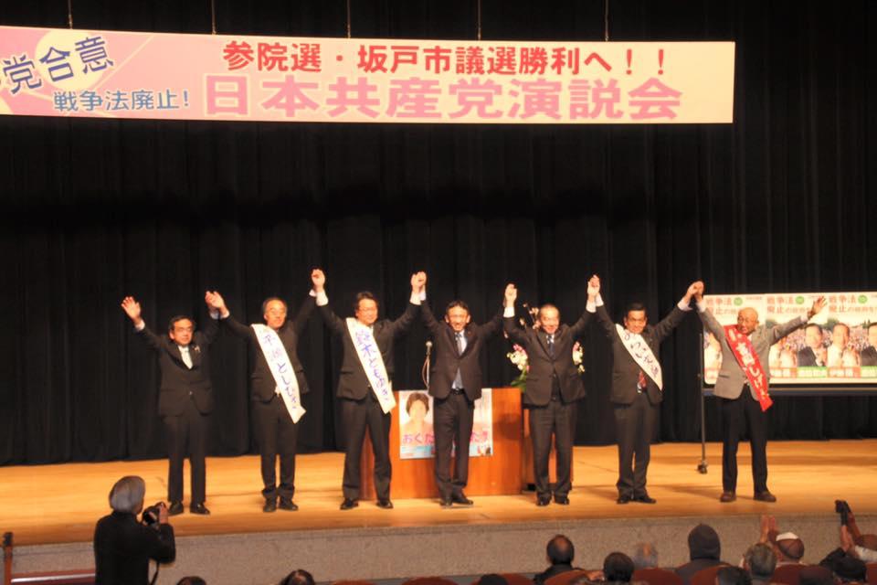 3・13 日本共産党演説会