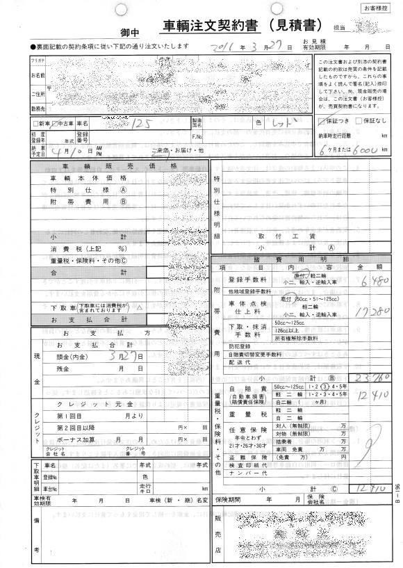 keiyaku_GN_201603282201349fa.jpg